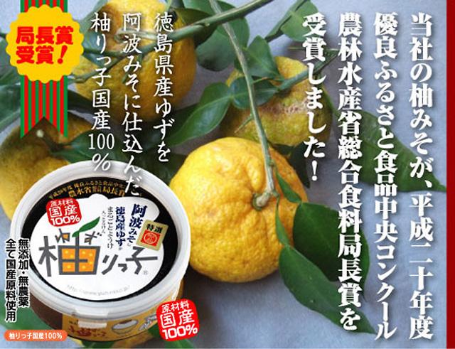柚りっ子国産100%